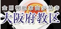 金剛禅総本山少林寺 大阪府教区