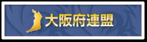 大阪府連盟